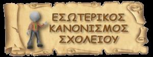 es-kanonismos