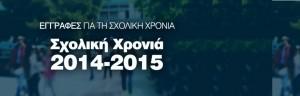 EGGRAFES-2014-2015-930x300