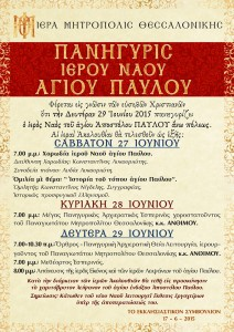 Πρόγραμμα Αγίου Παύλου 2015
