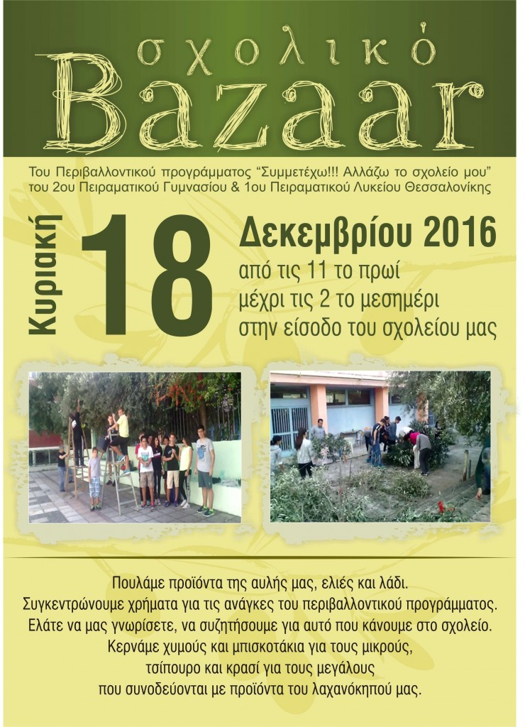 Afisa bazaar (2)