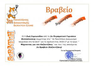 Βραβείο ανά μαθητή - Ψάχνοντας για τον Καζαντζάκη - 2ο Βραβείο (Καζαντζάκη) - Ζωή Συμεωνίδου-1