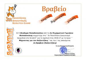 Βραβείο ανά μαθητή - Ψάχνοντας για τον Καζαντζάκη - 2ο Βραβείο (Καζαντζάκη) - Θεοδώρα Παπαδοπούλου-1