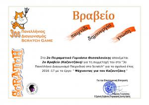 Βραβείο σχολείου - Ψάχνοντας για τον Καζαντζάκη - 2ο Βραβείο (Καζαντζάκη)(1)-1